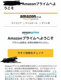 amazonで買い物したらこんなメールが届きました! いつの間にかプライム会員になってしまったってことですか?? もしなってしまっていたならプライム会員から抜けたいんですがどうすればいいかわからないです…。教えてくださいm(_ _)m
