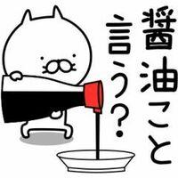 醤油を切らすと困る食べ物と言えばどんな食べ物ですか? .  よくわかんないって人は、醤油を漢字で書けますか?