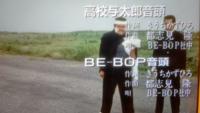 中村トオル、清水宏次朗の映画ビーバップハイスクールを見ました。 与太郎音頭で「歌 BE-BOP社中」って出てましたが歌っているのは誰かわかりますか? 出演俳優が何人かで歌っているのではと思いますが…