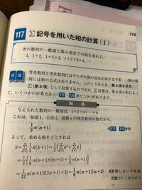 数列の規則性の気づき方が分かりません。 それぞれ差が2.3.4....となるのは分かるのですが それを式で表すことができません。 それについて教えていただきたいのと、 太字で書いてある1/2n(n+1)の理由も詳しく知りたいです。