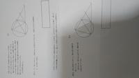高校入試のもんだいです。 問2の解き方を教えてください。 方べき、内接四角形の性質、接弦定理など使えるものはなんでも使っていいです。