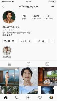 これはコン・ユさんの公式Instagramでしょうか。 教えて欲しいです。