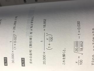 ファイナンス,計算方法,二乗,分母,分数,計算,1+x