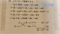 解説付きの問題ですが、これを因数分解してください。青下線が問題です。 解説は読みましたが、(a+b)(b-c)(a-c)が、(b-c){a^+(b-c)-bc}になるのがまずわかりません。そのあともわかりません。