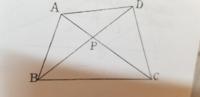 算数の問題です。どのように解いたらわかりません。教えてください。よろしくお願いします。 △ABCの面積は、12平方センチメートル、△DBCの面積は、14平方センチメートル、△ACDの面積は、9平方センチメートルです。△ABPの面積を、求めなさい。