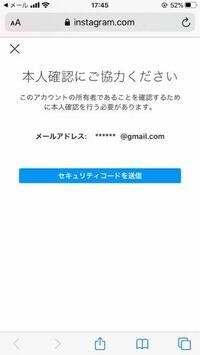 インスタのアカウントが開けなくなってしまいました。 もともとGoogleのメルアド(メルアドAとします。)でログインしていたのを、docomoのメルアド(メルアドBとします。)でログインしたくて操作していました。ちなみにアカウントは、まだ本人認証ができていない状態でした。 でもやっているうちにログインの画面に戻ってしまい、ログインするためにユーザーネームとパスワードを入れたんです。そしたら下...
