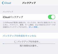【急募】iPhoneのiCloudバックアップキャンセルができません。 どうしたらキャンセルしてくれますか? 何度タップしてもちょっと色が変わるだけで選択も何も出ません。放置しても大丈夫でしょうか?データ飛んじゃいますかね?古いバージョンなのですが関係してますかね。