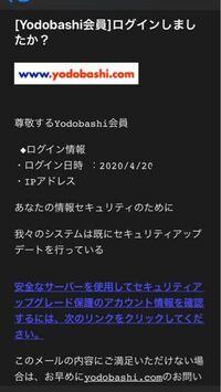 こういったメールが来るのですが、ログインはしてません。楽天からも何通もメールが来てたのですが迷惑メールでしょうか? このメールはmember@yodobashi.com からでした