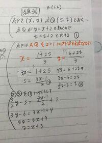 点Qが直線y=X+2上を動くとき、点A(1.6)と点Qを結ぶ線分AQを2対1に内分する点Pの軌跡を求めよという問題で、どこが間違ってますか?