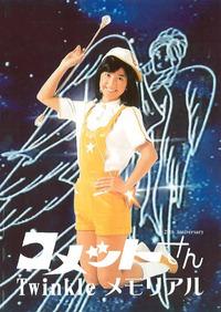 岡田奈々 と 大場久美子  どちらが好きですか?
