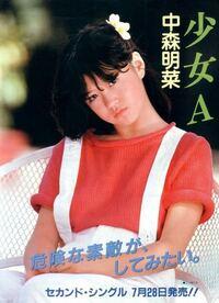 中森明菜さんの「少女A」のヒットの理由について。 . 「少女A」がリリースされたのは1982年7月28日ですが、この曲でメジャーな歌番組(夜のヒットスタジオやベストテン番組)に出演出来るようになったのは、9月中旬以降でした。  つまり、9月中旬より前にこの曲を歌わせてもらえた番組は、日テレのスター誕生!やテレ東のヤンヤン歌うスタジオ等、メジャーな歌番組以外でした。  しかも、この曲は歌詞やタ...