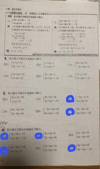 中2女子です。 連立方程式の問題が分かりません 青く囲ってある所を教えて下さい。 あと、計算する時、足し算か引き算かは 消したい文字の符号が同じなら引き算 消したい文字の符号が違うなら足し算 で分かるというのは合っていますか? 教えて下さい。