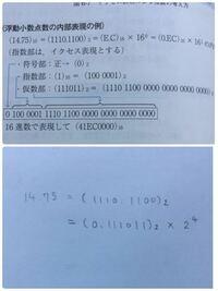 浮動小数点数について 上の写真の説明にある指数部が10進数の1になる理由が分かりません。下の写真の様に正規化をすれば指数部は10進数の4だと思います。どなたかご説明をお願い致します。