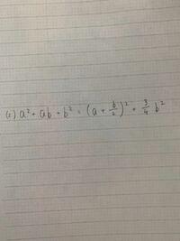 右辺の式を展開すると、左辺の式と同じになるみたいなんですが、どうしても出来ません。詳しく説明出来る方どうか解き方を教えて下さい。お願いします。