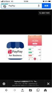 PayPayペイペイの残高を増やすには、ソフトバンクからの長期継続と、ヤフオクなどの売上金以外何がありますか❓