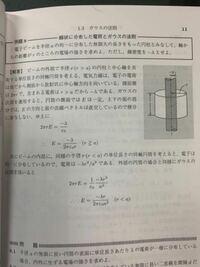 電磁気学演習 電子ビームのガウスの法則について 写真の回答の上半分で回答されているr>aの時について、右辺が-λ/ε0とおいてあるのはなぜでしょうか?電荷が-λなので中心に向かって電子力線が伸びているのでr&...