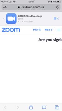 ZOOMの登録方法について教えて下さい。  Zoomアカウントをアクティベートしてくださいというメールがきて、アクティブなアカウントを開くと、下記の画面が表示されて、アカウントを作成できま せん。 どうしたらよいのでしょうか❓