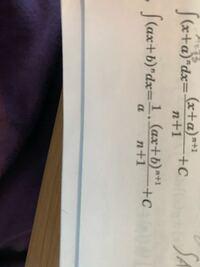 数II積分 画像の公式は定積分でも成り立ちますか?