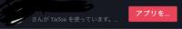 TikTokをLINEでシェアすると画像のように自分のアカウントの名前が出てくるのですが相手にもアカウントがバレてるってことですか?もしバレないようにする方法があるら教えてください