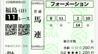 福島メイン11RのやまびこS、添付馬券をどう思いますか?^^  15:25発走!  買ったのは、馬連・馬単・3連複です♪
