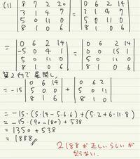 行列式の答えが合いません。どこが間違えていますか?