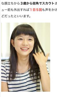 芳根京子は、外出すれば一日5回スカウトされてたそうですが、事実だと思いますか?  芳根京子よりもっと綺麗な人がわりかしいると思います。そんなひとより芳根京子にスカウトする芸能事務所 が多いのは不自然...