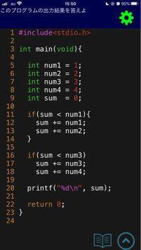プログラミングc言語 この画像の答えは7なのですが、なぜ7になるか教えて下さい。↓自分で考えみた結果です。 if(sum<num1){  sum+=num1;  sum+=num2; }  ↑ここで 0<1 → sum=0+1 → sum=1 → sum=1+2 →sum=3 ...