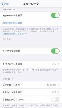 Apple Music解約後について  2日前、Apple Musicの無料トライアルを終える1日前に解約手続きをしました。 現在は既に無料期間も過ぎております。  そこで本日iPhoneからミュージックを開い たところ、 上の方に「ライブラリを同期中」と表示され、 画面中央には「このアカウントではiCloudミュージックが有効になっていません。Apple Musicがこのアカ...