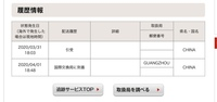 コロナの影響もあるとは思いますが4月1日に国際交換局に到着してから動きがありません。 同時期に買った他の中国から発送されたものは まだ到着はしてませんが、国際交換局から2日ほどで発送 はされてます。 ...