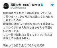 King Gnuの常田大希さんのTwitterで 『いつからそんな応援の され方になっちまったのか』とありますが、 どんな応援の事を言ってるんですか?  例の件というのは井口さんの熱愛ですか? 常田さんの言いたい事を教...