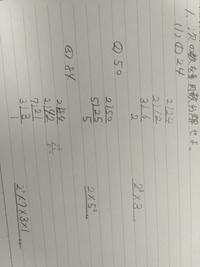 数学の素因数分解の問題なのですが、答えはこれであっていますか?