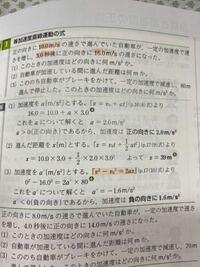 例題1の(3)についてです。 この問題のV0(初速度)は16m/sの理由を知りたいです。私は10m/sだと思っていました・・・  例題の下に答えがあります。。