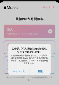 Apple Musicを登録しようとしたら「このデバイスは他のApple IDにリンクされています」と出てきました。これはどういう意味でしょうか…?