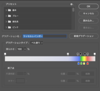 Photoshopのグラデーションエディタに関する質問なのですが、グラデーションエディタを開いてすぐのグラデーションプリセットが添付の画像のようになっており、 透明(虹)といったグラデーションが使用できずに困っています。透明(虹)などのグラデーションプリセットはどうすれば表示されるようになるのでしょうか。 使っているのはPhotoshop CC 2020でアンインストール、再インストール、...
