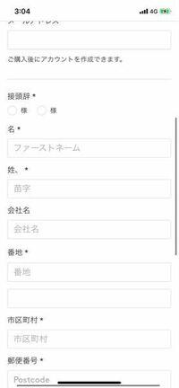 メゾンキツネの公式通販サイトで服を買おうとしたのですが、個人情報の入力の際に、名前や住所を日本語で記載したところ、エラーになりました。ですのでローマ字で入力したら先に進めました。ローマ字でもしっか...