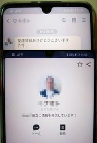 データ通信のみの契約だと、LINE通話はできないのでしょうか? 受話器ボタン自体が表示されません。 LINEで通話するには、音声通話SIMも契約しないといけないのでしょうか? ㅤ HUAWEI P30 lite(SIMフリー)ネットで新品購入 UQモバイル データ通信のみ Android 9.0