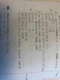媒介変数表示の問題について質問です。 写真のように(3)ではyの範囲を記しているのに対して、(4)だとxの範囲しか解答に記さないのはなぜですか?  ⑷の途中式では(y≧3)と出ているので、解答でも書くべきじゃないん...