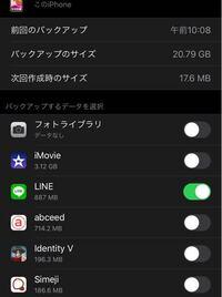 iCloudのバックアップで急に次回作成時のサイズが20GBと表示され3週間バックアップできなかったので50GB購入してバックアップをしました。 画像はそのときのです。 そして次のバックアップのサイズが17GBとあるの...