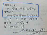 余弦定理の途中式なのですが、すなわち の後なんで2√3に√6が掛けられたのか分かりません!教えてください!