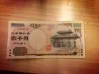 新札が発行されて何十年になりますか?未だに2千円札を見かける機会が少ないです。 私だけでしょうか?