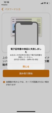 マイナンバーカード。 顔写真付きのマイナンバーカードを所持しています。 10万円給付にあたりログインできるか マイポータルで確認しておいた方がいいという記事を読み パソコンがないのでスマホ(iPhone X)で...