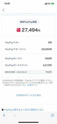 PayPayについて PayPayボーナスとpaypayボーナスライトには有効期限があるのでしょうか? 下の750円とは何でしょうか?計算が合わないので分かる方教えて欲しいです。よろしくお願いします。