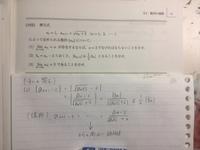 漸化式と極限の問題(画像)の(2)の解答の仕方について質問です。 画像の問題の下に書いてあるのは私と講師の解答を簡略化したものです。 私の解答は最初から絶対値をつけて解いているのですが、講師の解答は中身...