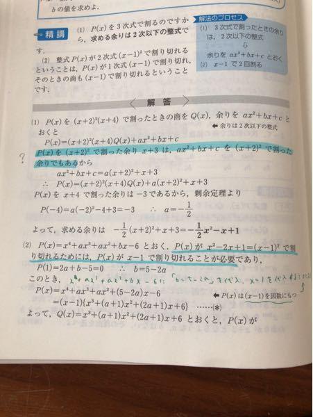 高校の数学の問題についての質問です。 整式P(x)を(x+2)^2で割ると余りがx+3であり、x+4で割ると余りが-3である。P(x)を(x+2)^2(x+4)で割ったときの余りを求めよ。 という問題(標準問題精講ⅡB改訂版の8問目)で、水色のマーカーを引いている部分の上のほうが分かりません。なぜそうなるのか教えてほしいです。