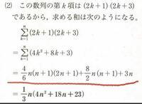 数B こういうシグマの問題下線部までは解けるんですがそのあとの式のまとめ方が分かりません。教えて欲しいです。