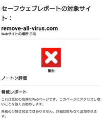 こんにちは、質問を失礼致します。  ノートンセーフウェブでは警告と表示されても、ウイルスバスターのURLチェックでは安全と出たサイトがあったのですが、このように検索結果が異なるのはな ぜなのでしょうか。  またこのサイトを閲覧してしまったのですが、危険でしょうか?
