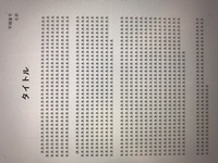 大学のレポート課題についてです。 A4用紙1〜2枚程度で書けと書かれていたのですが、画像のように間隔を開けて文字を大きめにするのは大丈夫ですか?流石にやりすぎでしょうか