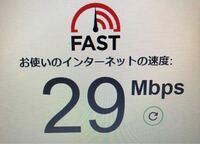 インターネットの速度を測ったところこのような数字になりました。 これは遅すぎますか?
