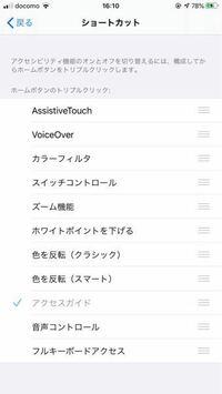 iPhoneについての質問です。 ホームボタントリプルタップのショートカット機能でアクセスガイドを使用したいのですが、下の画像のように白くなってアクセスガイドの設定ができません。 どうしたら良いですか? iPhone8です。
