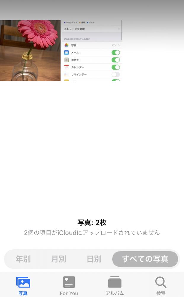 アップロード に を 中 icloud 項目 iPhone /